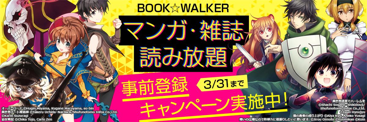 マンガ・雑誌読み放題 2020/4/1サービス開始!事前登録受付中