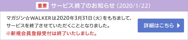 マガジン☆WALKER サービス終了のお知らせ