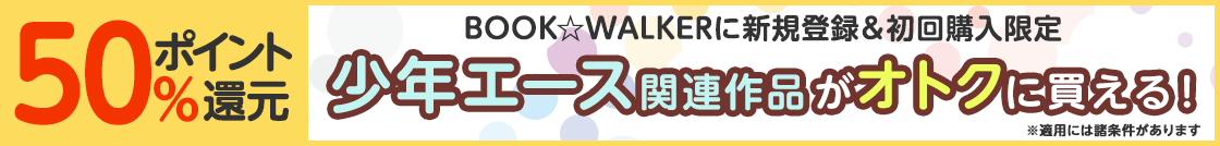 BOOK☆WALKERに新規登録&初回購入限定 50%ポイント還元