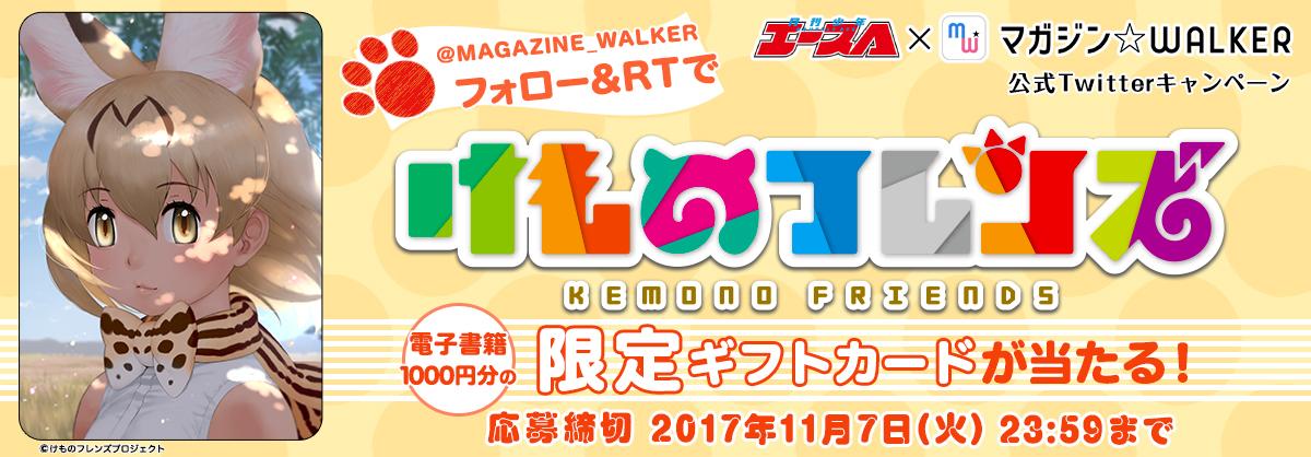 マガジン☆WALEKR公式Twitterキャンペーン