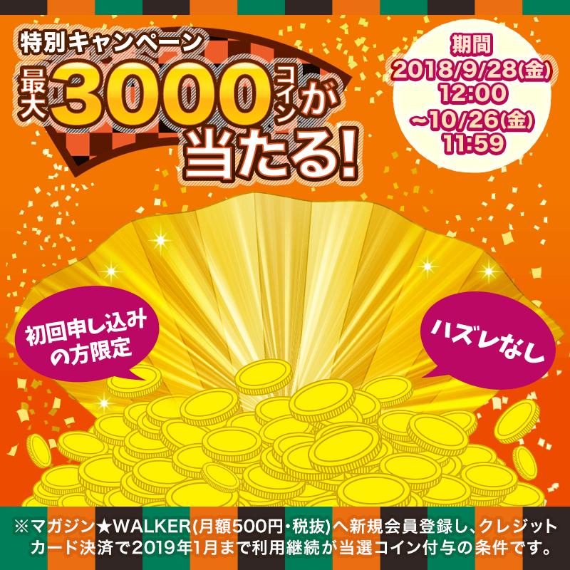 特別キャンペーン最大3000コインが当たる!ニコッとくじ 笑うカドには福来たる。