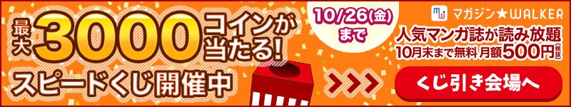 マガジン☆WALKER 特別キャンペーン 最大3000コインが当たる!スピードくじ開催中