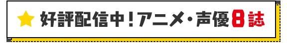 好評配信中!アニメ・声優8誌