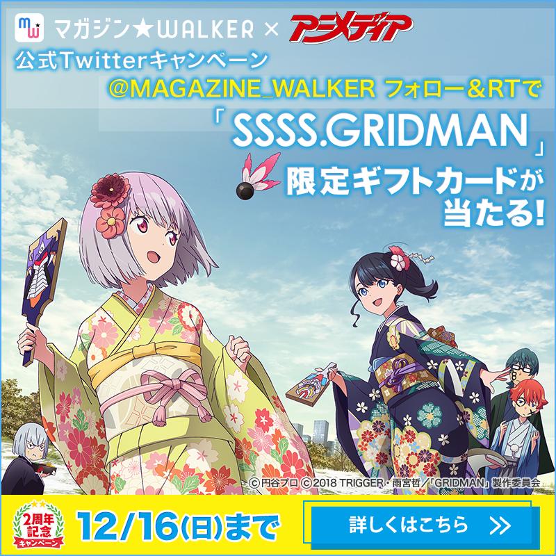 「SSSS.GRIDMAN」限定ギフトカードが当たる!