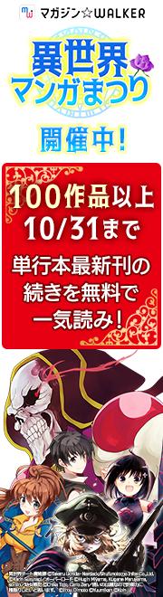 マガジン☆WALKER 異世界マンガまつり開催中!100作品以上10/31まで 単行本最新刊の続きを無料で一気読み!