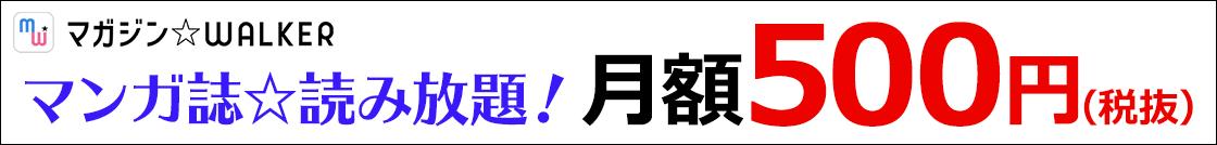 マンガ誌☆読み放題!月額500円