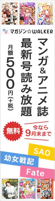 月額500円(税抜) マンガ誌など人気雑誌が読み放題。 マガジン☆WALKER