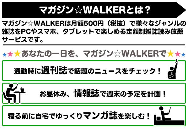 マガジン☆WALKERとは?