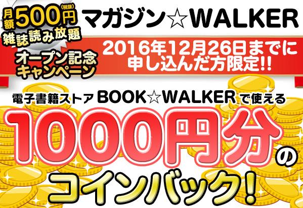 マガジン☆WALKERオープン記念キャンペーン!BOOK☆WALKERで使える1000円分のコインバック!